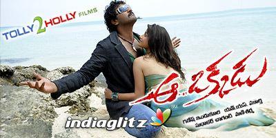 Aa Okkadu Aa Okkadu review Aa Okkadu Telugu movie review story rating