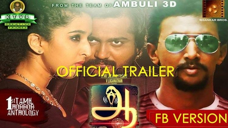 AAH AAAAH TAMIL FILM OFFICIAL TRAILER HD YouTube