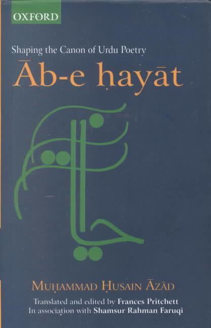 Aab-e hayat (Azad) t3gstaticcomimagesqtbnANd9GcQAPwtxb7fOFz0Onz