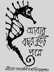 Aabaar Bochhor Kuri Pore httpsuploadwikimediaorgwikipediacommonsthu