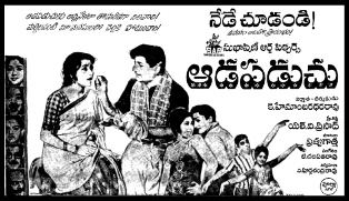 Aada Paduchu movie poster