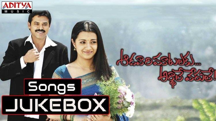 Aadavari Matalaku Arthale Verule Aadavari Matalaku Ardhalu Verule Movie Songs Jukebox Venkatesh