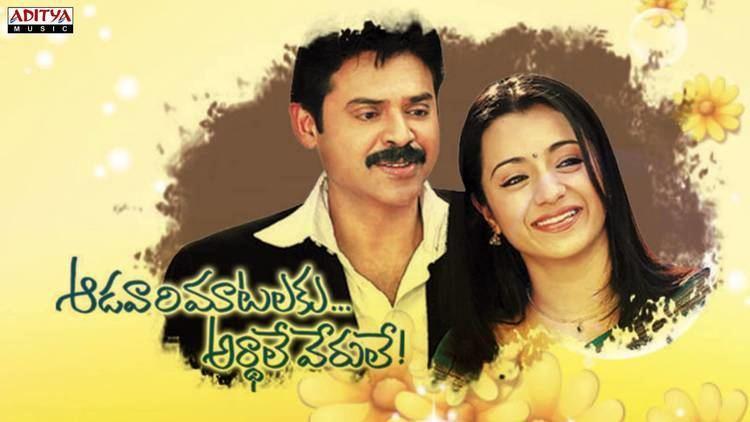 Aadavari Matalaku Arthale Verule Emaindhi Eevela Full Song Aadavari Matalaku Ardhalu Veruley Movie