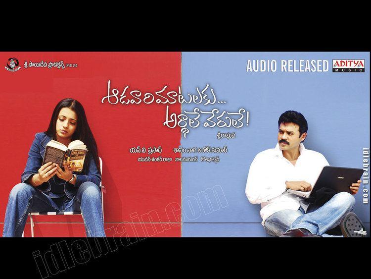 Aadavari Matalaku Arthale Verule Adavari Matalaku Ardhale verule Telugu film wallpapers Venkatesh