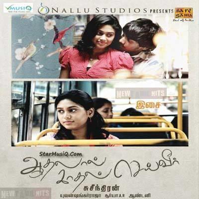 Aadhalal Kadhal Seiveer Aadhalal Kadhal Seiveer 2012 Tamil Movie High Quality mp3 Songs