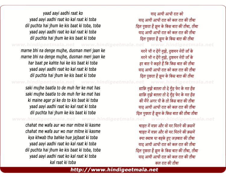 Aadhi Raat Yaad Aayi Aadhi Raat Ko Kal Raat Ki Tauba