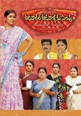 Aadivaram Aadavallaku Selavu Aadivaram Adavallaku Selavu 2007 Telugu HD Movie Sivaji