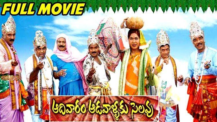Aadivaram Aadavallaku Selavu Aadivaram Adavallaku Selavu Telugu Full Length Movie Sivaji