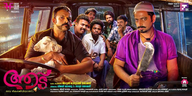 Aadu (film) Aadu oru beekarajeevi malayalam movie free lyrics