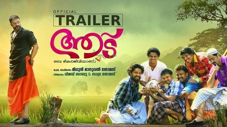 Aadu (film) Aadu Official Trailer