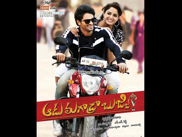 Aadu Magaadra Bujji Aadu Magaadra Bujji HQ Movie Wallpapers Aadu Magaadra Bujji HD