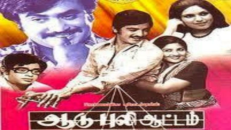 Aadu Puli Attam (1977 film) Tamil full Movie Aadu Puli Attam Kamal Hassan Rajnikanth Classic