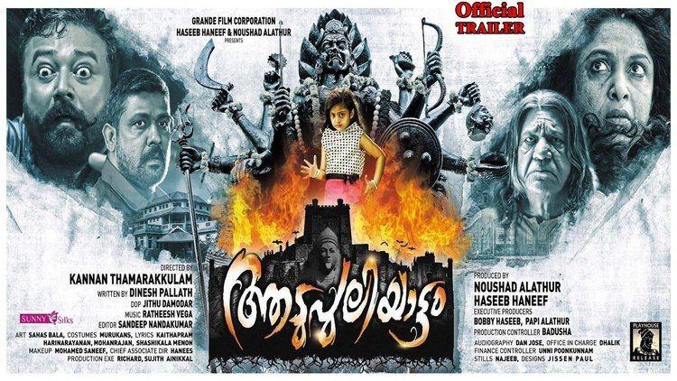Aadupuliyattam Aadupuliyattam Official Trailer New malayalam movie trailer