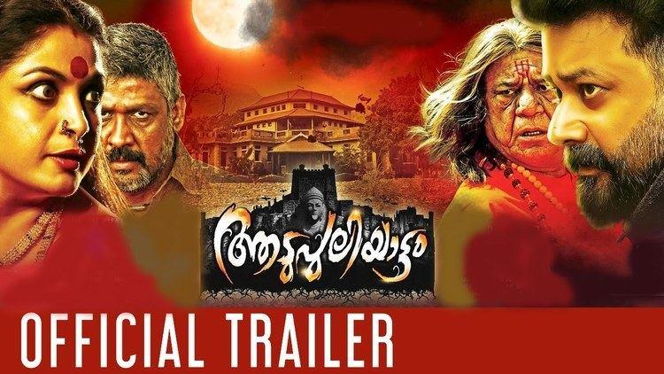 Aadupuliyattam Aadupuliyattam Official Trailer HD Jayaram Ramya Krishnan