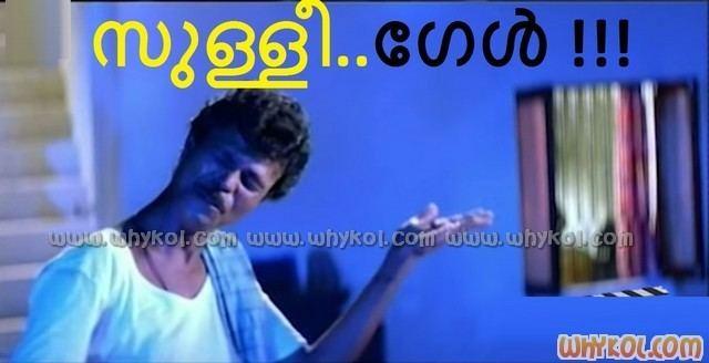 Aadyathe Kanmani malayalam movie aadyathe kanmani dialogues WhyKol