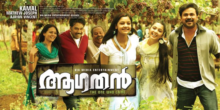 Aagathan Mannju mazha kattil Aagathan song lyrics Malayalam Song Lyrics