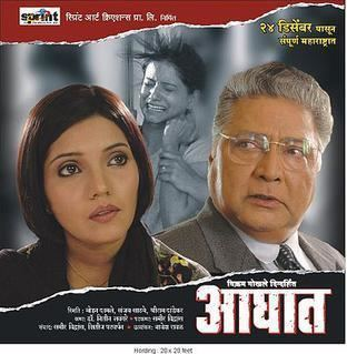 Aaghaat movie poster