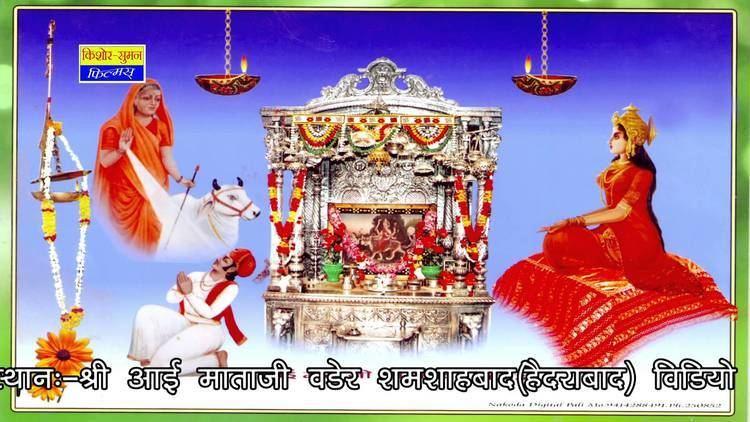 Aai Mata Dinesh Rana Bhajan 2016 Bilara Nagari Mein Aai Mataji New Bhajan