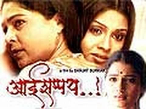 Aai Shappath..! Marathi Movie Aai Shapath 112 Reema Lagoo Manasi Salvi