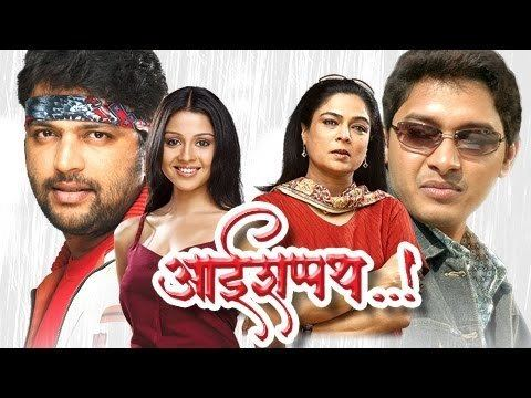 Aai Thor Tujhe Upkar movie scenes Aai Shapath Marathi Movie 2007 Reema Lagoo Manasi Salvi Shreyas Talpade