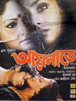 Aainaate movie poster