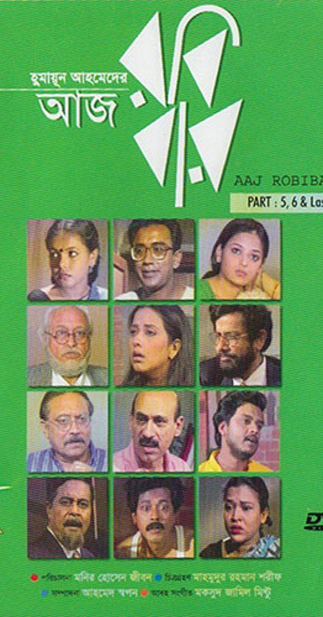 Aaj Robibar Aaj Robibar TV Series 1999 IMDb