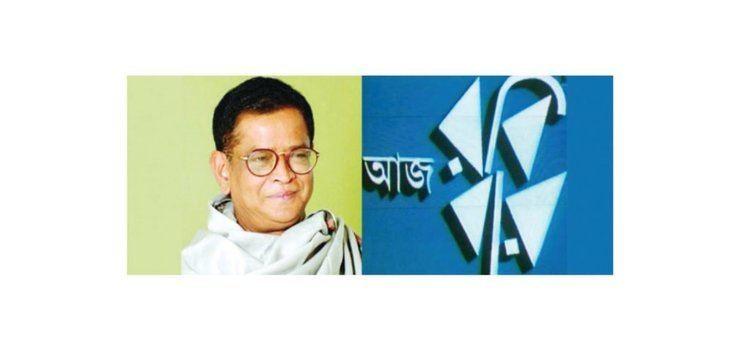 Aaj Robibar Humayun Ahmed39s Aaj Robibar to air on Star Plus Dhaka Tribune