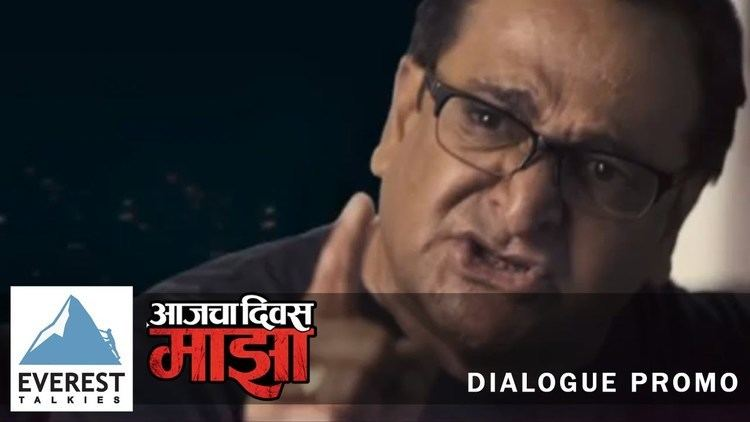 Aajcha Divas Majha movie scenes Powerful Scene Aajcha Divas Majha Marathi Movie Sachin Khedekar Mahesh Manjrekar