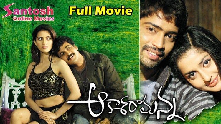 Aakasa Ramanna Aakasa Ramanna Telugu Ful Movie Allari Naresh Shivaji Meera
