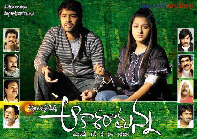 Aakasa Ramanna Ramanna Movie Poster Designs 3