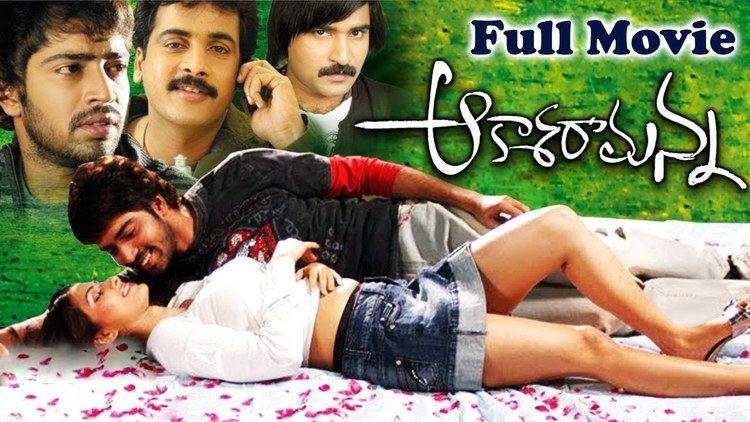 Aakasa Ramanna Aakasa Ramanna Telugu Exclusive Super Hit Movie Allari Naresh