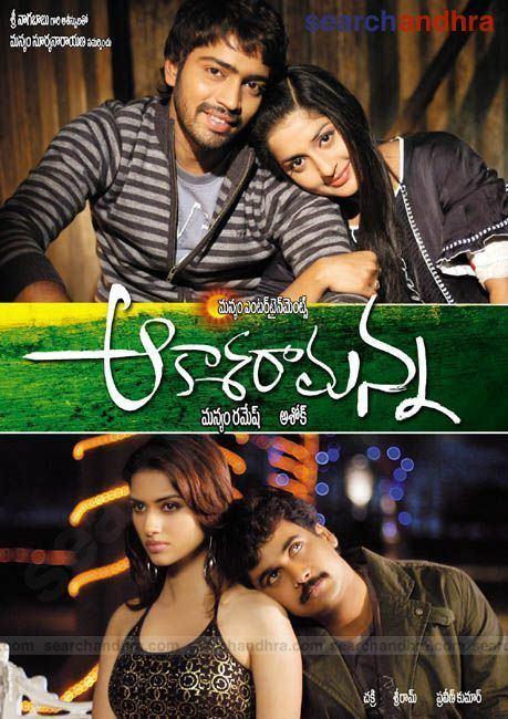 Aakasa Ramanna Ramanna Movie Poster Designs 16