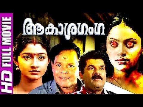 Aakasha Ganga Malayalam Full Movie Aakasha Ganga Malayalam Horror Movie New