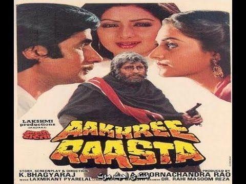 Aakhree Raasta Aakhree Raasta 1986 YouTube