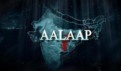 Aalaap (film) movie poster