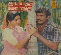 Aalay Pathu Malai Mathu movie poster