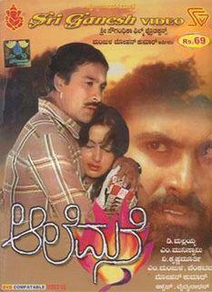Aalemane movie poster