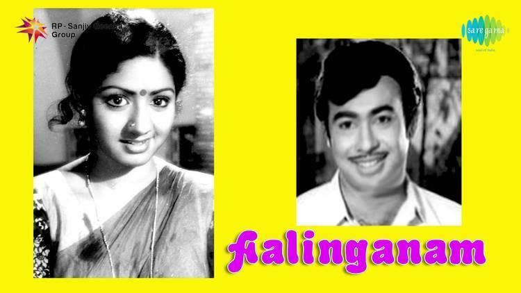 Aalinganam Aalinganam Malayalam Movie Audio Jukebox Sridevi Vincent YouTube