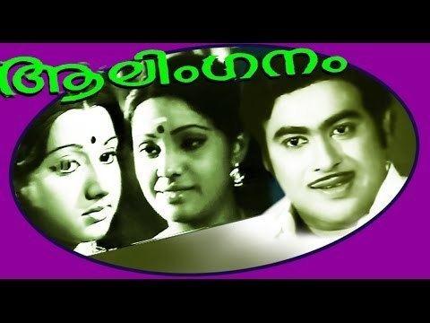 Aalinganam Aalinganam Malayalam Super Hit Full Movie Sridevi YouTube