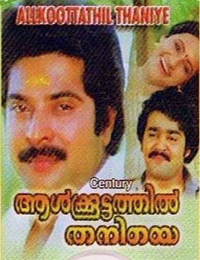 Aalkkoottathil Thaniye Aalkkoottathil Thaniye malayalam movies