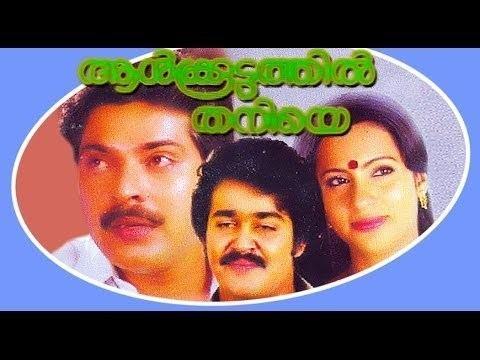 Aalkkoottathil Thaniye Aalkkoottathil Thaniye Full Movie YouTube
