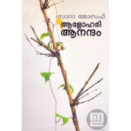 Aalohari Anandam wwwindulekhacomimagecachedataBooksAalohari