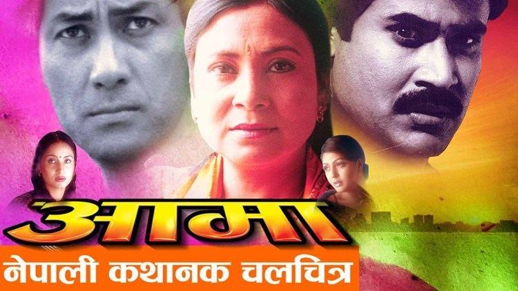 Aama (film) Nepali Full Movie Aama Super hit Nepali Movie Shiva