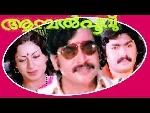 Aambal Poovu   Superhit Malayalam Full Movie   Sukumaran - YouTube