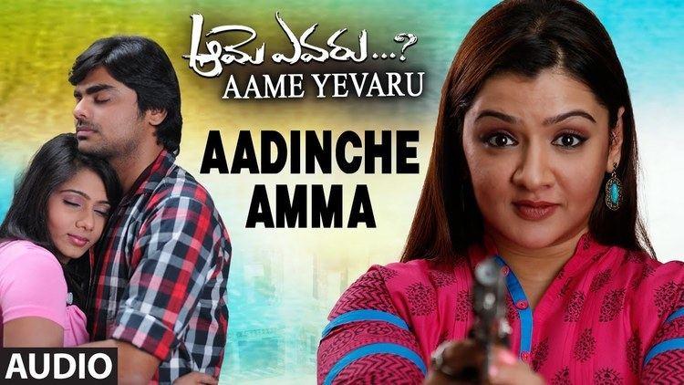 Aame Evaru? Aadinche Amma Full SongAudio Aame Yevaru Anil Kalyan MS