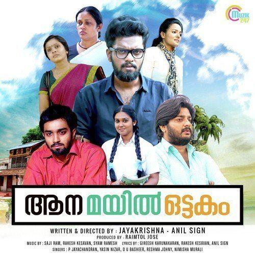 Aana Mayil Ottakam Aana Mayil Ottakam Aana Mayil Ottakam songs Malayalam Album Aana
