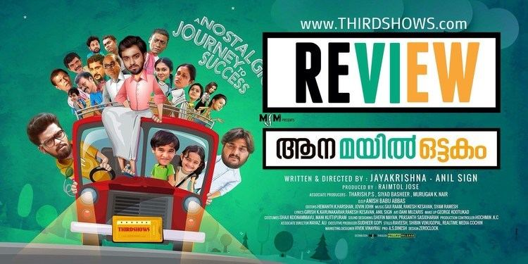 Aana Mayil Ottakam Aana Mayil Ottakam Review Thirdshows Blog