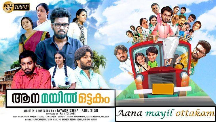 Aana Mayil Ottakam Aana Mayil ottakam malayalam new movie 2016 exclusive movie new