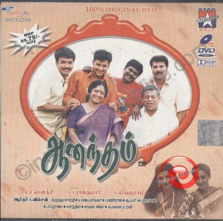 aanandham 2001 tamil movie download