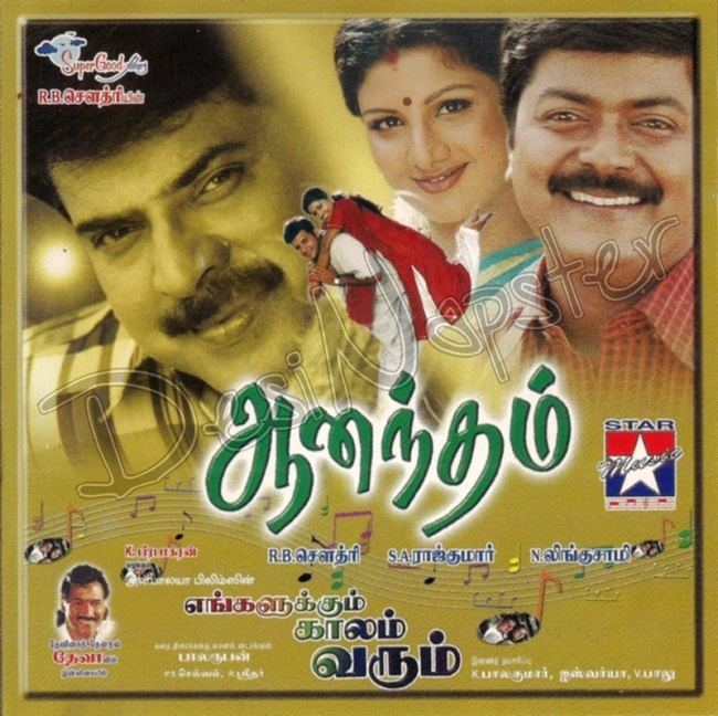 Aanandham Aanandham 2001 FLAC Songs Download Lossless Quality